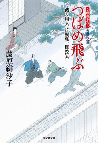 つばめ飛ぶ: 渡り用人 片桐弦一郎控(五) (光文社時代小説文庫)