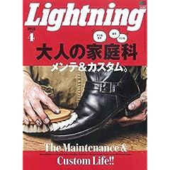 Lightning 表紙画像