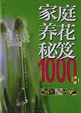 家庭养花秘笈1000问 (健康爱家系列)