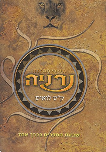 Narnia complete series 7 in 1 book (Hebrew)