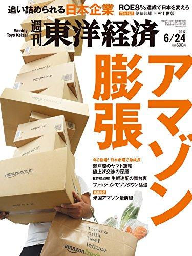 週刊東洋経済 2017年6/24号 [雑誌](アマゾン膨張)
