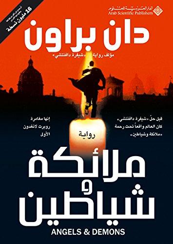 ملائكة وشياطين  Arabic Edition