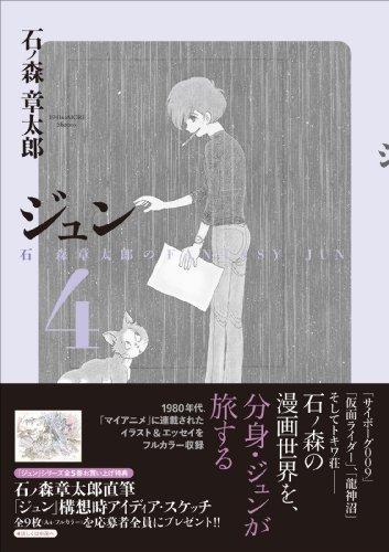 ジュン 4: 石ノ森章太郎のFANTASY JUN