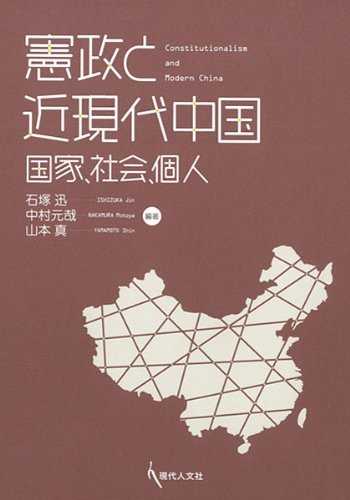 憲政と近現代中国  国家、社会、個人