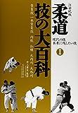 Judo waza no daihyakka : Nijuisseikiban : Gendai no waza mirai ni nokoshitai waza. 1 (Seoinage ippon seoinage uchimata haraigoshi ouchigari osotogari).