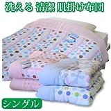 ノーブランド品 肌掛け布団 清潔安心お家で洗えるウォッシャブル肌布団 シングル(肌ふとん) ピンク・ベージュ系