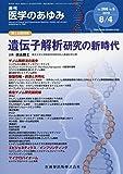 医学のあゆみ 遺伝子解析研究の新時代 2018年 266巻5号 第1土曜特集[雑誌]