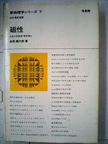 磁性 (1969年) 感想 金森 順次郎...