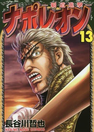 ナポレオン~覇道進撃~ 13巻 (ヤングキングコミックス)