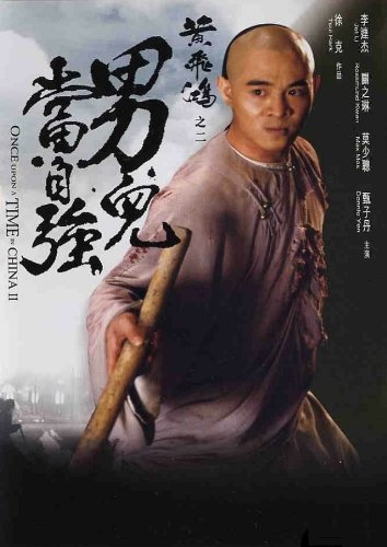 Filmcover Once Upon a Time in China II