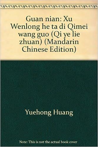 Ilmainen lataus ebook-muodossa pdf Guan nian: Xu Wenlong he ta di Qimei wang guo (Qi ye lie zhuan) (Mandarin Chinese Edition) 9579293570 by Yuehong Huang ePub