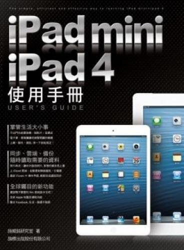 Array - ipad mini   ipad 4 user manual  traditional chinese edition      rh   amazon com