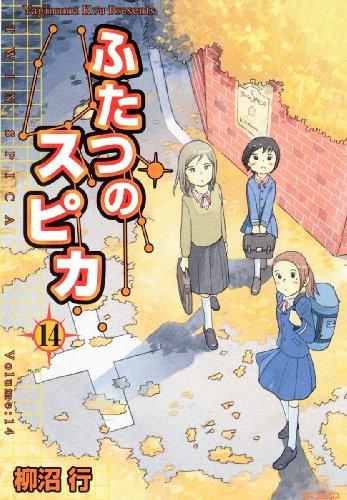 ふたつのスピカ 14 (コミックフラッパー)