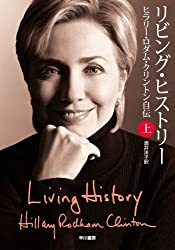 Living History (Volume#1) [Japanese Edition]