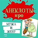 Anekdoty pro muzha i zhenu [Jokes About Husbands and Wives] | Petr Ivanov