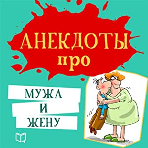 Anekdoty pro muzha i zhenu [Jokes About Husbands and Wives] Audiobook