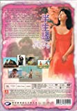 Windmill Palm Grove DVD Format / Korean Audio with English and Chinese Subtitles