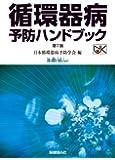 循環器病予防ハンドブック 第7版