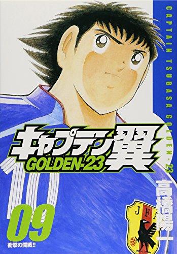CAPTAIN TSUBASA GOLDEN-23 Vol.9 [ Young Jump Comics ] [ In Japanese ]