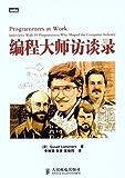 编程大师访谈录 (图灵程序设计丛书)