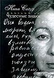 img - for Chudesnye znaki: Romany, povest, rasskazy (Zhenskii pocherk) (Russian Edition) book / textbook / text book