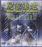 Mortuary Blues Hong Kong Movies VCD Format