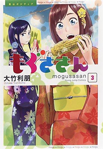 もぐささん 3 (ヤングジャンプコミックス)