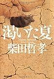 渇いた夏 (祥伝社文庫)