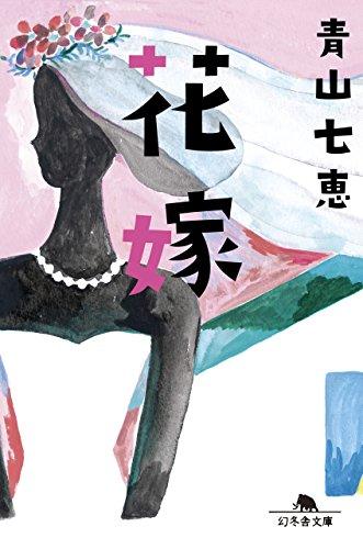 花嫁 (幻冬舎文庫)