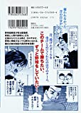 Ookiku Furikabutte Vol.3