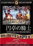 円卓の騎士 [DVD] FRT-078