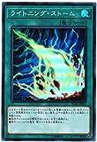 遊戯王 / ライトニング・ストーム(スーパー)/ IGAS-JP067 / IGNITION ASSAULT(イグニッション・アサルト)