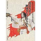 City of Okuni's and Izumo Taisha (2003) ISBN: 4879030910 [Japanese Import]