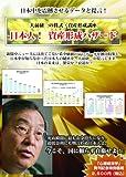 DVD 日本人! 資産形成ハザード (<DVD>)