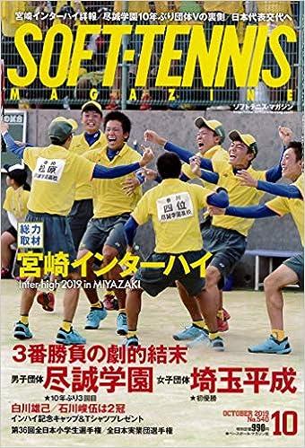 インターハイ ソフトテニス 宮崎