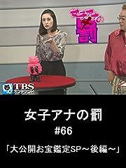 女子アナの罰 #66「大公開お宝鑑定SP〜後編〜」