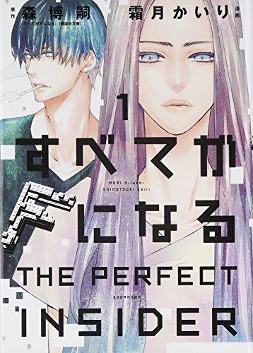 Subete ga F ni naru -THE PERFECT INSIDER- Vol.1