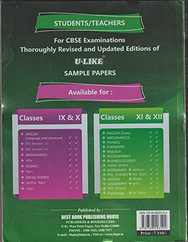 CBSE U-Like Sample Paper (With Solutions) & Model Test Papers (For Revision) in English (Language & literature) for Class 10 for 2020 Examination