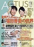 月刊北國アクタス 2018年 11 月号 [雑誌]