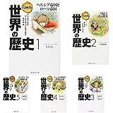 漫画版 世界の歴史 全10巻セット (クーポンで+3%ポイント)