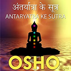 Antaryatra Ke Sutra (Hindi)