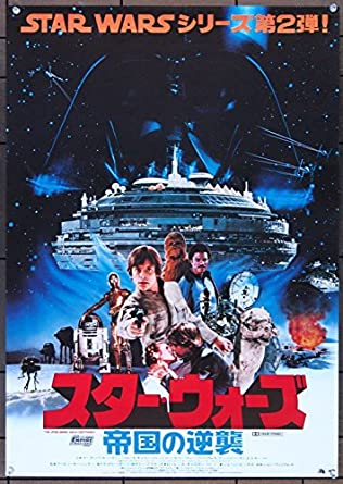 The Star Wars Episode V Empire Strikes Back 1980 Original Japanese B2 Movie Poster Very Fine Never Folded At Amazon S Entertainment Collectibles Store