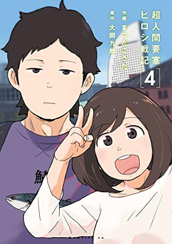 超人間要塞 ヒロシ戦記(4) (イブニングコミックス)