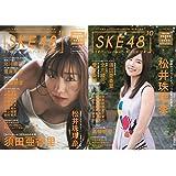 SKE48の10乗 【Amazon.co.jp限定】須田亜香里表紙版 + 通常版 2冊セット