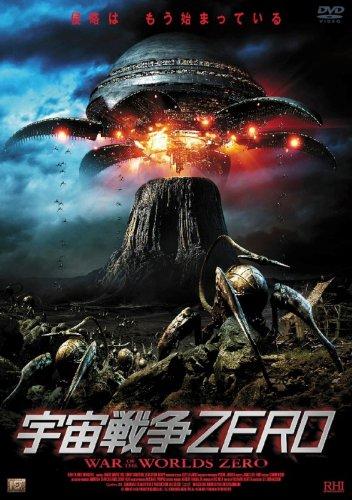 宇宙戦争ZERO [DVD]
