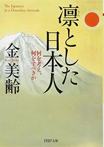 凛とした日本人 (PHP文庫)