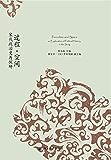 过程·空间:宋代政治史再探研 (未名中国史丛刊)