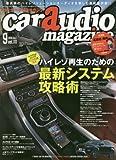car audio magazine(カーオーディオマガジン) 2016年 09 月号 vol.111 [雑誌]