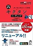 改訂第2版 キクタン リーディング【Super】12000語レベル (英語の超人になる!アルク学参シリーズ)