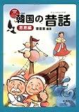 韓国の昔話(イェンナルイヤギ) 恩恵編 CD付 (韓国語対訳シリーズ 韓国の昔話(イェンナルイヤギ))